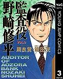 監査役 野崎修平 3 (ヤングジャンプコミックスDIGITAL)