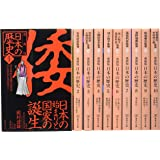 集英社 まんが版 日本の歴史 全10巻セット (集英社文庫)