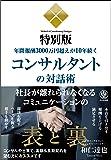 <特別版>年間報酬3000万円超えが10年続くコンサルタントの対話術