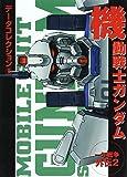 機動戦士ガンダム (一年戦争外伝2) (Dengeki comics―データコレクション)