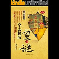 皇太极陵历史之谜 (未盗清帝陵系列)