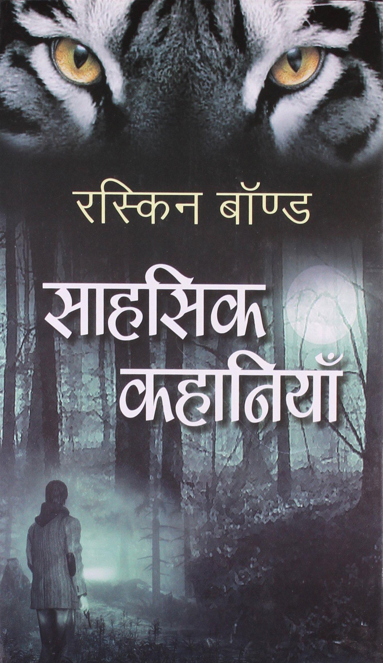 SAHASIK KAHANIYAN (Hindi Edition) ebook