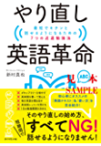 やり直し英語革命 最短でキチンと話せるようになるための7つの近道勉強法 【見本】 地球の歩き方BOOKS
