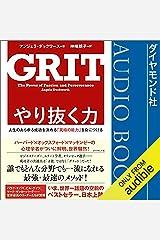 やり抜く力 GRIT(グリット)――人生のあらゆる成功を決める「究極の能力」を身につける Audible Audiobook