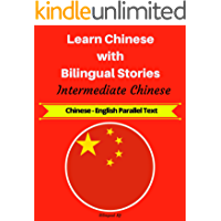 Learn Chinese with Bilingual Stories [Intermediate Chinese]: Chinese-English Parallel Text (English Edition)