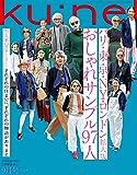 ku:nel(クウネル) 2019年9月号 [パリ・東京・NY・ロンドン拡大版 おしゃれサンプル97人]