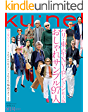 Ku:nel (クウネル) 2019年 9月号 [パリ・東京・NY・ロンドン拡大版 おしゃれサンプル97人] [雑誌] ku:nel(クウネル)