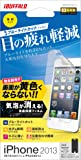 iBUFFALO iPhone 5S/iPhone 5C/iPhone 5 気泡が消える液晶保護フィルム ブルーライトカット/光沢タイプ BSIP13PFBCG
