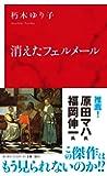 消えたフェルメール (インターナショナル新書)