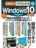 480円でスグわかるWindows10 2017 (100%ムックシリーズ)