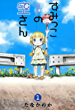 すみっこの空さん 1 (コミックブレイド)