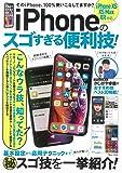 iPhoneのスゴすぎる便利技! (TJMOOK)