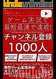 YouTubeゲーム実況で最短最速で達成!チャンネル登録者1000人