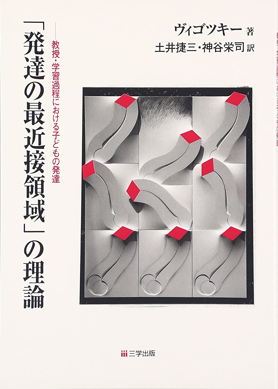 トランクライブラリ何故なの太字教育心理学 第3版 (ベーシック現代心理学6)