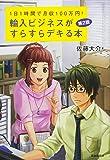 輸入ビジネスがすらすらデキる本 第2版 ―1日1時間で月収100万円!