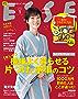 ESSE 2019 年 01 月号増刊新年特大号 ESSE (デジタル雑誌)