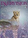 月刊インナービジョン2019年4月号Vol.34,No.4─特集1:マルチモダリティによるCardiac Imaging 2019<技術編>個別化循環器診療のフロンティア;進化し続ける心臓画像診断