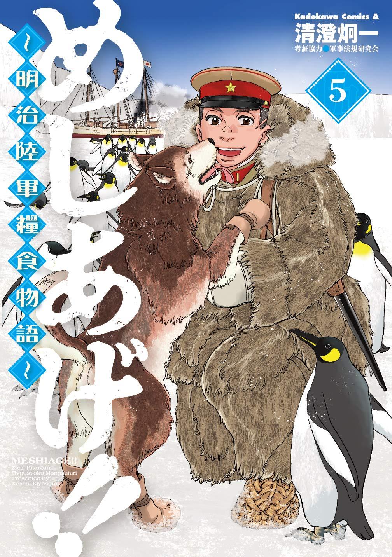 めしあげ!! ~明治陸軍糧食物語~ 5