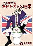 多分魔法少年ギャリー・カッターの日常 1(マンガハックPerry:POD版)