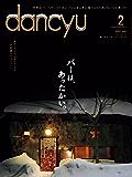 dancyu (ダンチュウ) 2017年 2月号 [雑誌]