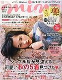 mina(ミーナ) 2015年 10 月号 [雑誌]