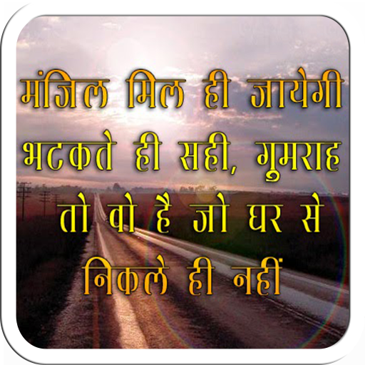 Quotes Wallpaper In Hindi Amazonca Appstore For Android