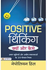 Positive Thinking Kyon Aur Kaise (Hindi Edition) Kindle Edition