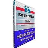 【医事法講座第9巻】医療情報と医事法