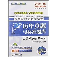 未来教育•全国计算机等级考试历年真题与标准题库:2级Visual Basic(2013年无纸化考试专用)(附CD光盘1张)