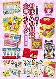 ~少女漫画誌60年の歴史~ りぼんの付録 全部カタログ
