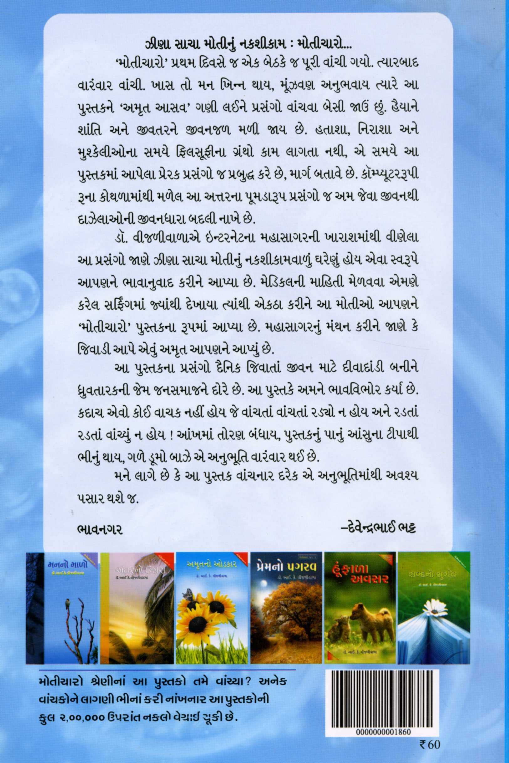 I K Vijaliwala Books Epub Download