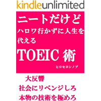 toeic (Japanese Edition)