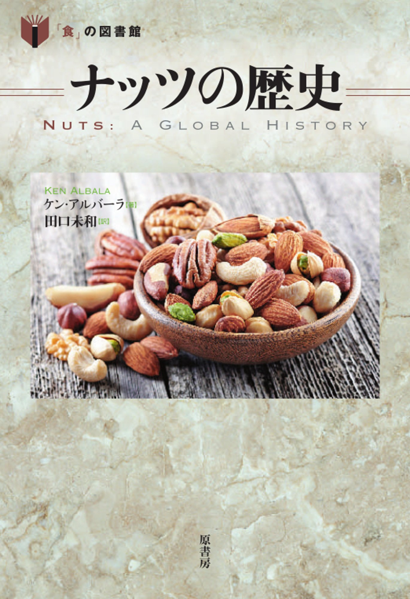 Nuts: A Global History  - Japanese