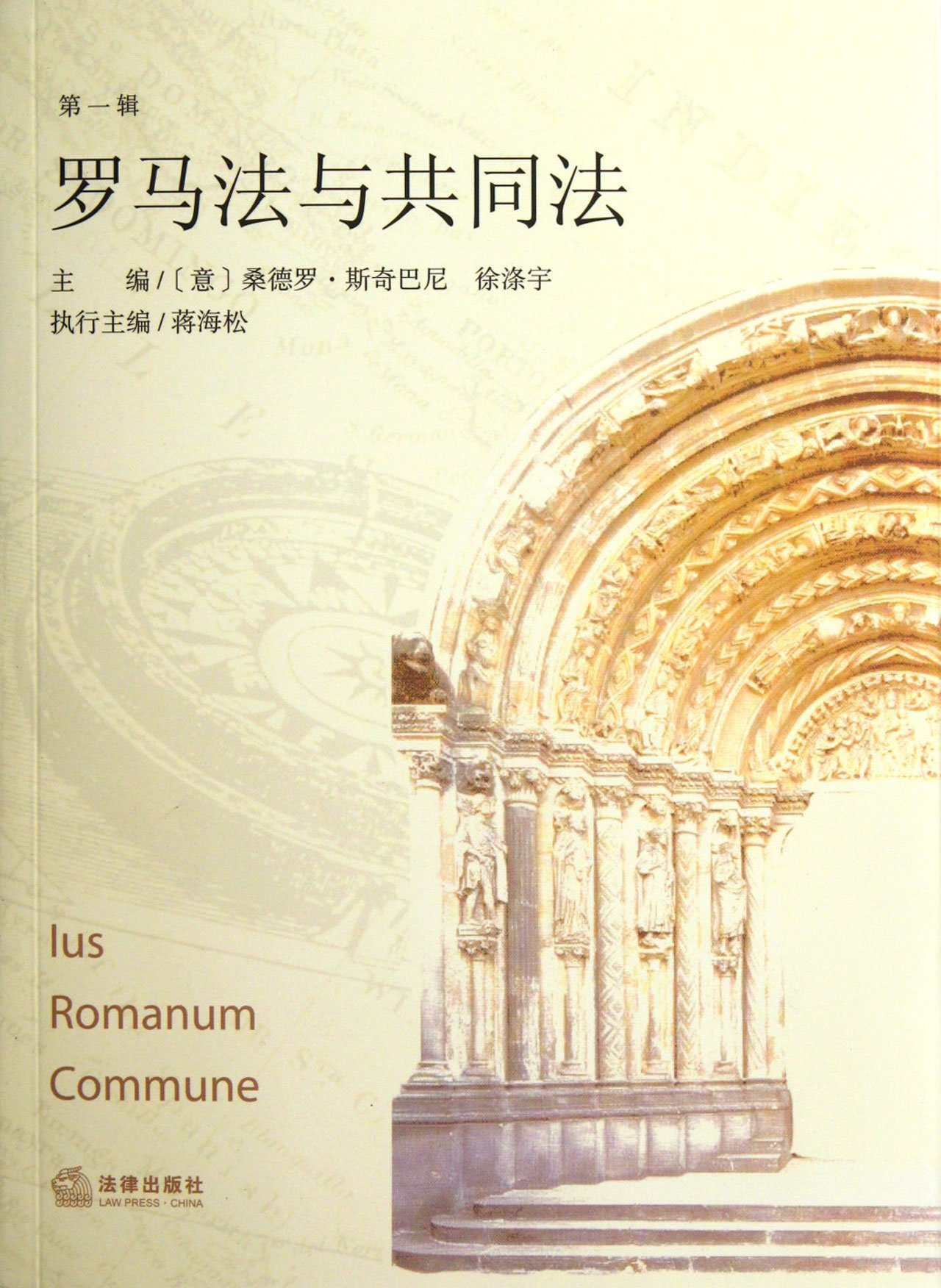 Lus Romanum and Commune (the first volume) (Chinese Edition) pdf epub