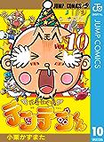 花さか天使テンテンくん 10 (ジャンプコミックスDIGITAL)