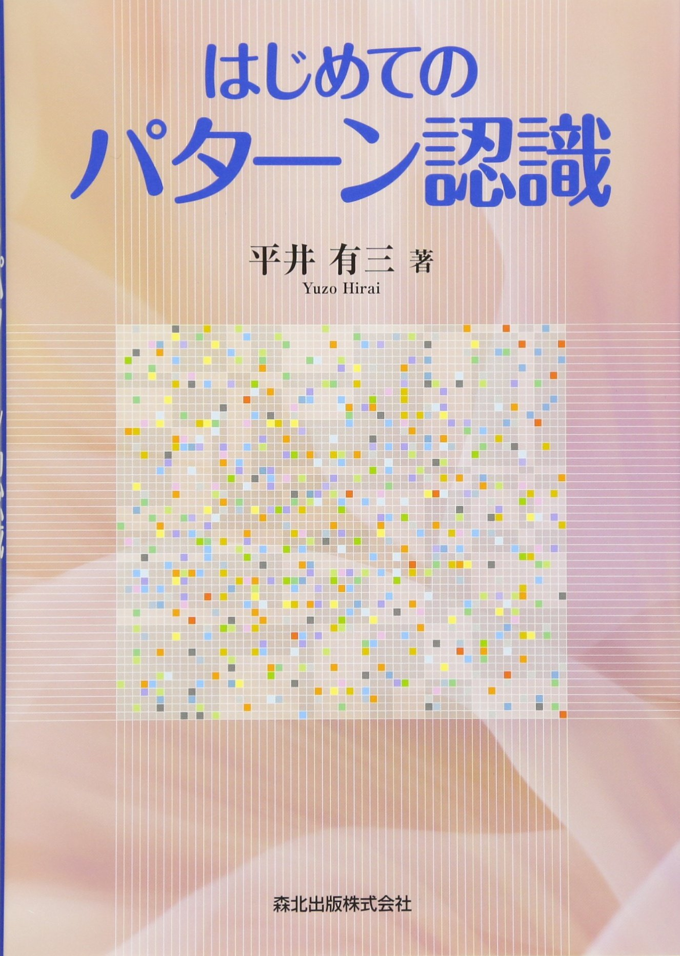 はじめてのパターン認識 | 平井 ...