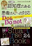 マンガで早わかり 看護師のための 認知症のある患者さんへの対応 Do&Do not: 「とりあえず」でケアしていませんか? 困ったケースへの対処法 (Smart nurse Books 24)