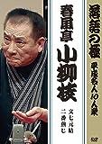 落語の極 平成名人10人衆 春風亭小柳枝 [DVD]