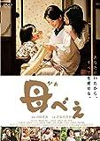 母べえ(限定生産スペシャルプライス) [DVD]