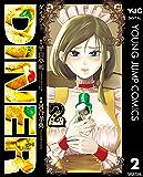 DINER ダイナー 2 (ヤングジャンプコミックスDIGITAL)