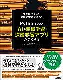 すぐに使える! 業務で実践できる! Pythonによる AI・機械学習・深層学習アプリのつくり方