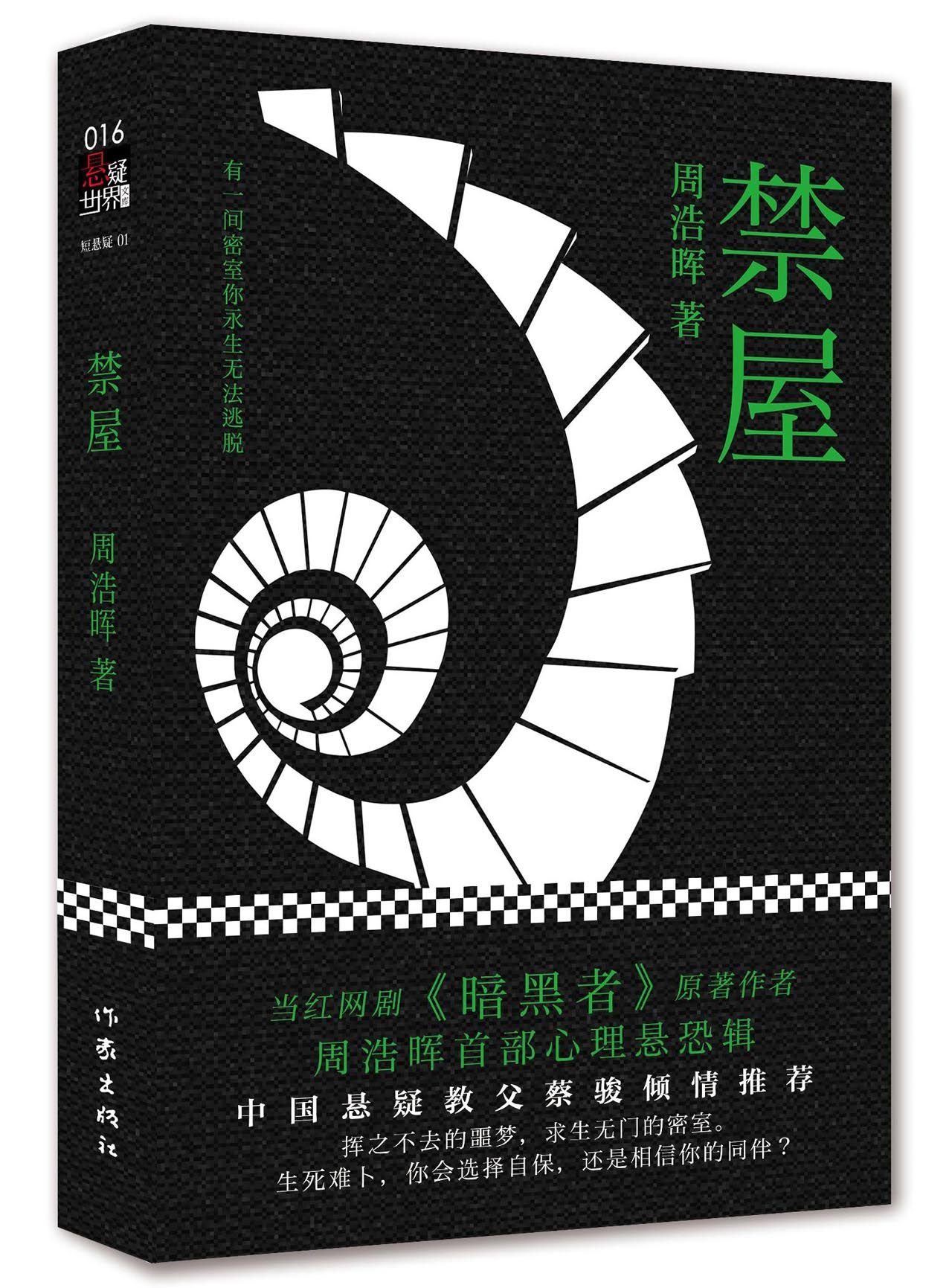 Download The Forbidden Room (Chinese Edition) PDF
