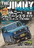 THE JIMNY PROJECT 2018年 09 月号 [雑誌]: 月刊自家用車 増刊