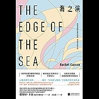 海之滨(美国国家图书奖提名,《纽约时报》畅销书榜冠持续30周,倾尽一生的爱与热情,写给海洋的生命往来)