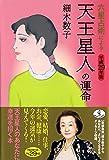 六星占術による天王星人の運命〈平成29年版〉 (ワニ文庫)