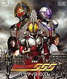 劇場版 仮面ライダー555(ファイズ) パラダイス・ロスト [Blu-ray]