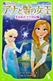 アナと雪の女王 失われたアナの記憶 (角川つばさ文庫)