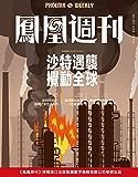 沙特遇袭搅动全球  香港凤凰周刊2019年第30期