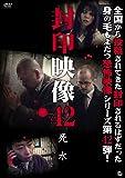封印映像42 死水 [DVD]