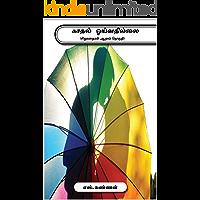 காதல் ஓய்வதில்லை (Tamil Edition)
